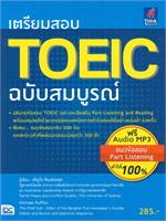 เตรียมสอบ TOEIC ฉบับสมบูรณ์