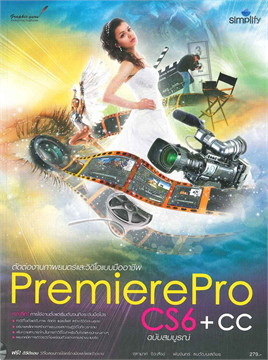 Premiere Pro CS6 + CC ฉบับสมบูรณ์