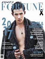 แพรว Fortune 2017