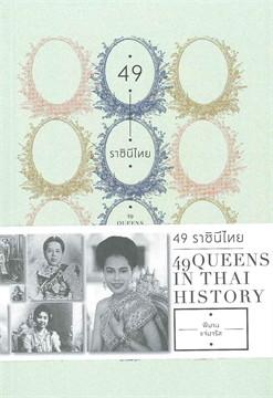 ๔๙ ราชินีไทย