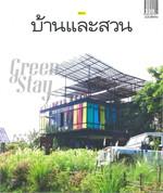 บ้านและสวนฉบับพิเศษ 2017/1 Green Stay