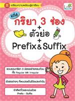 เก่งกริยา 3 ช่อง+ตัวย่อ+Prefix&Suffix