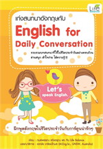 English for Daily Conversation
