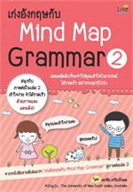 เก่งอังกฤษกับ Mind Map Grammar 2