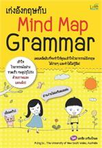 เก่งอังกฤษกับ Mind Map Grammar