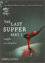 THE LAST SUPPER PART 1 ทฤษฏีลับ อาหารมื้อสุดท้าย