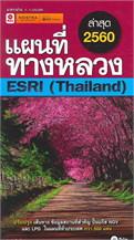 แผนที่ทางหลวง ESRI (Thailand) ฉบับพกพา ปี 2560