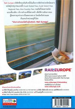 ใครๆ ก็ไปเที่ยวยุโรปตะวันออก