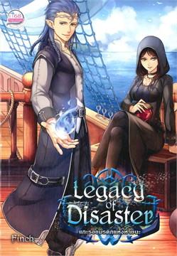 Legacy of Disastep แกะรอยมรดกแห่งหายนะ
