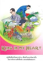 King in my Heart