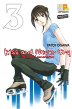 Kiss and Never Cry 3