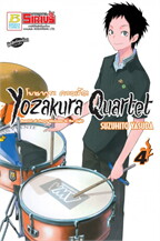 YOZAKURA QUARTET โยซากุระ ควอเท็ต เล่ม 4