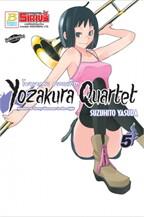 YOZAKURA QUARTET โยซากุระ ควอเท็ต เล่ม 5
