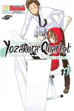 YOZAKURA QUARTET โยซากุระ ควอเท็ต เล่ม 11
