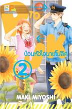 P TO JK ป่วนหัวใจนายโปลิศ เล่ม 2