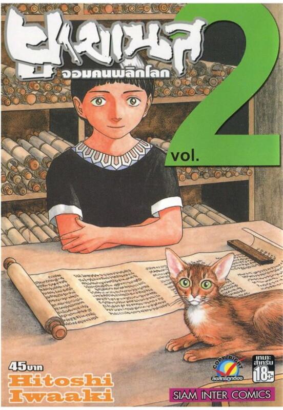 ยูเมเนส จอมคนพลิกโลก เล่ม 2
