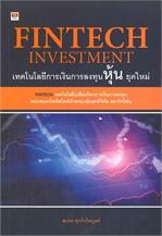 FINTECH เทคโนโลยีการเงินการลงทุนหุ้นยุคใหม่