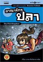 นิทานพื้นบ้านบรูไน : อาณาจักรปลา