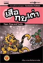 นิทานพื้นบ้านกัมพูชา : เสือ กบ เต่า