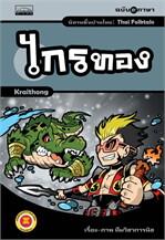 นิทานพื้นบ้านไทย : ไกรทอง