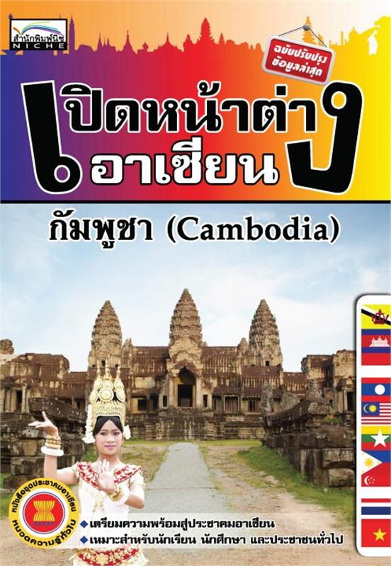 เปิดหน้าต่างอาเซียน ประเทศกัมพูชา