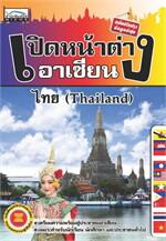 เปิดหน้าต่างอาเซียน ประเทศไทย