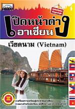 เปิดหน้าต่างอาเซียน ประเทศเวียดนาม
