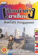 เปิดหน้าต่างอาเซียน ประเทศสิงคโปร์