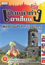 เปิดหน้าต่างอาเซียน ประเทศฟิลิปปินส์