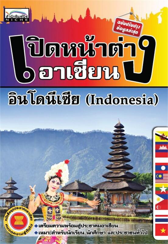เปิดหน้าต่างอาเซียน ประเทศอินโดนีเซีย