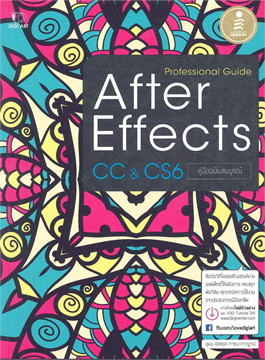 Guide After Effect CC & CS6