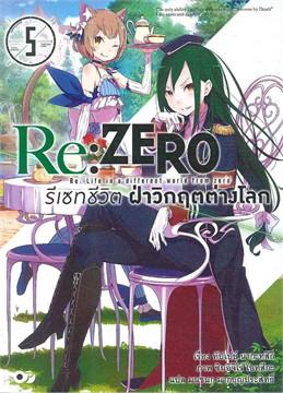 Re:ZERO รีเซทชีวิต ฝ่าวิกฤตต่างโลก ล.5