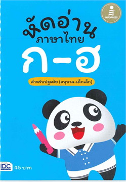 หัดอ่านภาษาไทย ก-ฮ สำหรับชั้นปฐมวัย (อนุบาล-เด็กเล็ก)