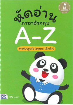หัดอ่านภาษาอังกฤษA-Z สำหรับชั้นปฐมวัย (อนุบาล-เด็กเล็ก)