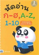 หัดอ่าน ก-ฮ,A-Z,1-10 สำหรับชั้นปฐมวัย (อนุบาล-เด็กเล็ก)