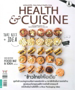 HEALTH & CUISINE ฉบับที่ 192 (มกราคม 2560)