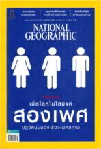 NATIONAL GEOGRAPHIC  ฉบับที่ 186 (มกราคม 2560)