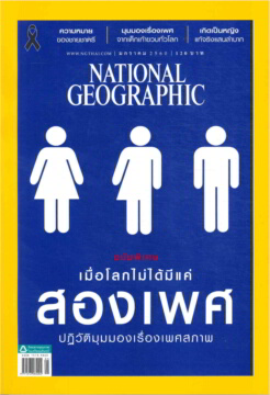 NATIONAL GEOGRAPHIC  ฉบับที่ 186 (มกราคม 2560)