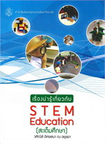 เรื่องน่ารู้เกี่ยวกับ STEM EDUCATION (สะเต็มศึกษา)
