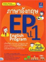 ภาษาอังกฤษ English Program(EP) ป.1