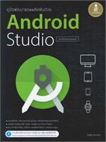 คู่มือพัฒนาแอพพลิเคชันด้วย Android Studio