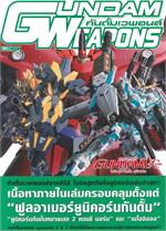 Gundam Weapons Mobile Suit Gundam Unicorn [over the rainbow] special edition