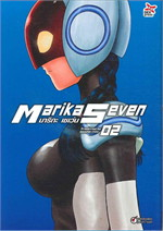 Marika Seven มาริกะ เซเว่น เล่ม 2