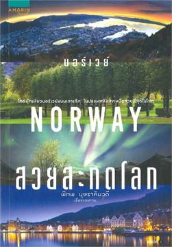 นอร์เวย์ สวยสะกดโลก NORWAY