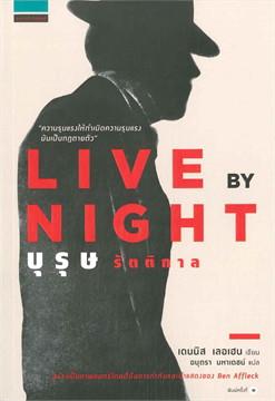 LIVE BY NIGHT บุรุษรัตติกาล