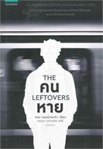 คนหาย THE LEFTOVERS