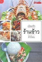 เปิดครัวร้านข้าวทั่วไทย