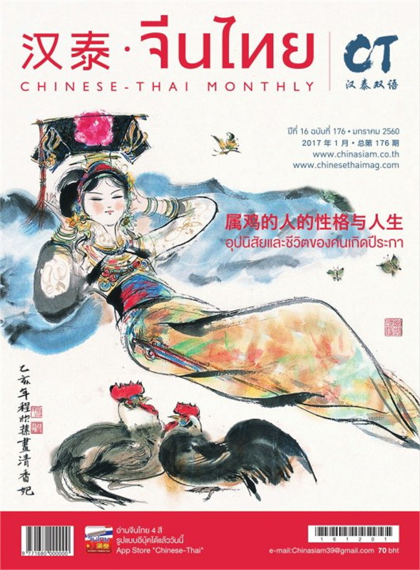 นิตยสารจีนไทย 2 ภาษา ฉ.176 ม.ค 60