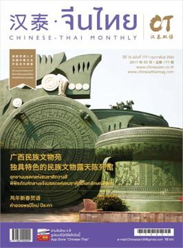 นิตยสารจีนไทย 2 ภาษา ฉ.177 ก.พ 60