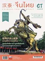 นิตยสารจีนไทย 2 ภาษา ฉ.178 มี.ค 60